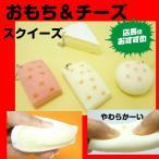 スクイーズ おもち チーズ ストラップ のびる やわらかい squeeze