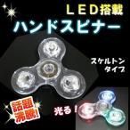 ハンドスピナー 光る LED クリア レインボー 3枚羽