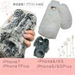 ゆうメールで送料無料。大流行ウサギのふわふわファーのラビットスマホケース。iPhone8 iPhon...