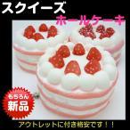 スクイーズ ホールケーキ アウトレット 低反発 イチゴ 新品  ショートケーキ ゆうパック配送商品