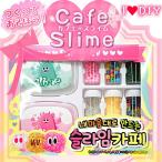 韓国 カフェ スライム DIY セット ぷるぷる 伸びる  海外 おもちゃ メール便不可 宅急便配送商品
