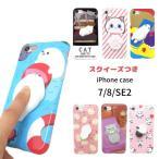 スクイーズ付き iPhoneSE2020 iPhone8 iPhone7 スマホケース 肉球 ネコ パンダ シロクマ  ウサギ アザラシ