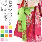 プレミアムSALE 七五三 和装小物 日本製 化繊 しごき 全9色 志古貴 子供 女の子 女児