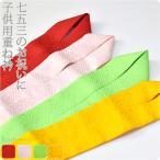 七五三 和装小物 日本製 子供用 正絹 重ね衿 伊達衿 重ね襟 伊達襟 ゆうパケットOK 在庫品