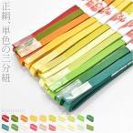 帯締め  日本製 正絹三分紐 組紐 帯〆 単色 日本の伝統色 全45色展開 色番号16〜30 ゆうパケットOK 在庫品