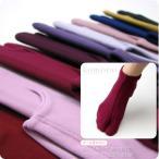 足袋ソックス  日本製 カラーストレッチ足袋 全14色 色足袋 色無地  ストレッチ足袋 ゆうパケットOK 在庫品