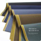 お仕立て用品 正絹袖口布 男物 着物用 日本製 大人 メンズ 男性 メール便OK 10001463