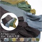 男性浴衣帯 総絞り60立 高級 正絹兵児帯 宅配便のみ 在庫品