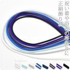 帯締め 伝統的工芸品 正絹 好み紐 単色 京組紐 飾り紐