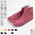 防寒足袋  日本製 文楽 別珍足袋 綿100% 4枚こはぜ 22.0 22.5 23.0 23.5 24.0 24.5 ゆうパケットOK 在庫品