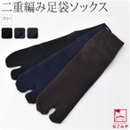 足袋ソックス   二重編みタビックス 靴下 男性用 日本製 24-26cm 2本指 ゆうパケットOK 在庫品