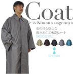 男性和装雨コート  装道  ちりよけコート はっ水加工 雨よけ M Lサイズ 宅配便のみ 在庫品