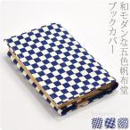 ショッピングブックカバー ブックカバー 文庫本サイズ 五色帆布堂 藍色市松ブックカバー 日本製 和雑貨 和柄小物 ゆうパケットOK 在庫品 10020282