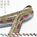 帯締め 正絹帯締めレース 並尺 M 全10色 平組 大人 レディース 女性 メール便OK 10020575 キャッシュレス5%還元