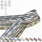 帯締め 正絹帯締めレース 並尺 M 全10色 平組 大人 レディース 女性 メール便OK 10020576 キャッシュレス5%還元