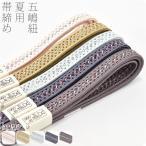 帯締め 伝統的工芸品 五嶋紐 正絹レース帯締め 並尺