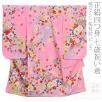 七五三 着物 7歳 しゃれっこ 正絹四つ身セット 祝い着 四ツ身セット 日本製 子供 女の子 女児 10020846sss