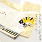着物 保管収納用品 着物キーパー 3枚セット 保存袋 ファスナー式 プロガード 日本製 性別なし 10021400sss