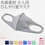 夏用 マスク 冷感 水着素材 ひんやり ソフトマスク 大人用 標準 全8色 洗える 肌に優しい 接触冷感 耳が痛くならない 日本製 大人 女性 男性 10022265