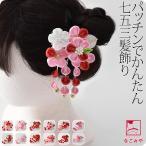 プレミアムSALE 七五三 髪飾り 3歳 日本製 つまみ細工 パッチン留め 全12種 つまみ細工 子供 女の子 女児