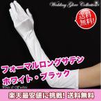 Yahoo!LuLucouture ルルクチュールSALE!!【フォーマルサテングローブ 2カラー】ロング 腕までサイズ ストレッチ ホワイト ブラック 白 黒 ウエディング ブライダル 結婚式 2次会