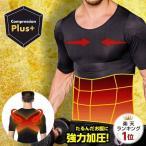 加圧シャツ Tシャツ タンクトップ コンプレッション プラス メンズ 姿勢補正 背筋補正 加圧インナー メンズインナー 補正インナー 送料無料
