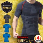 加圧シャツ フィットネス 半袖 Tシャツ トレーニング用Tシャツ  メンズ 姿勢補正 背筋補正 加圧インナー メンズインナー 補正下着 送料無料