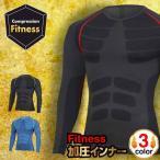 加圧シャツ フィットネス 長袖 ロングTシャツ トレーニング用 Tシャツ  メンズ 姿勢補正 背筋補正 加圧インナー メンズインナー 補正下着 送料無料