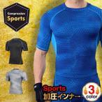 加圧シャツ スポーツ 半袖 Tシャツ トレーニング用Tシャツ スポーツシャツ メンズ スポーツインナー メンズインナー 送料無料