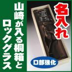 名入れ グラス 名前入り 木箱 ウィスキー 山崎・白州用 ギフト プレゼント KBK-03