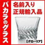 バカラ グラス 名入れ グローリア クリスタル ロックグラス 名前入り ギフト プレゼント OLD-50 2016発売