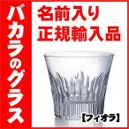 バカラ グラス 名入れ フィオラ クリスタル ロックグラス 名前入り ギフト プレゼント OLD-66 2018発売