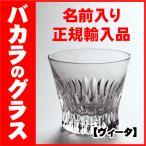バカラ グラス 名入れ ヴィータ クリスタル ロックグラス 名前入り ギフト プレゼント OLD-69 2019発売