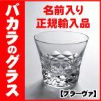 バカラ グラス 名入れ ブラーヴァ クリスタル ロックグラス 名前入り ギフト プレゼント OLD-72 2020限定