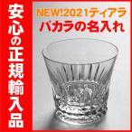 バカラ グラス 名入れ ティアラ 正規輸入品 ロックグラス 名前入り ギフト プレゼント OLD-75 2021限定