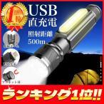 CREE社 T6LED採用 懐中電灯 ハンドライト LED 強力 充電式 小型