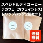 送料無料 スペシャルティコーヒーのカフェインレスコーヒー(デカフェ)ドリップバッグ2個セット お得なお試しセット ポイント消化280