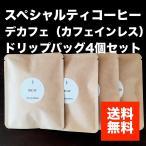 送料無料 スペシャルティコーヒーのカフェインレスコーヒー(デカフェ)ドリップバッグ4個セット  お得なお試しセット  ポイント消化500