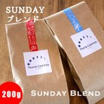 オリジナルブレンド SUNDAYブレンド 200g(深煎り)スペシャルティコーヒー豆 自家焙煎