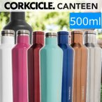 水筒 コークシクル キャンティーン470ml/CORKCICLE470ml 水筒 保温保冷ボトル おしゃれ水筒