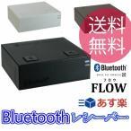 ショッピングbluetooth FLOW(フロウ)Bluetooth ブルートゥースレシーバー