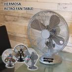 ハモサレトロファンテーブル tablefan 卓上扇風機 レトロな卓上扇風機 風量3段階、首振りのアナログでシンプルなおしゃれ扇風機