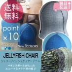 ジェリーフィッシュチェアーデニム JELLYFISH CHAIR DENIM バランスボールチェア バランスボールが入ったユニークなクラゲ型の椅子