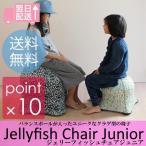 ジェリーフィッシュチェアージュニア JELLYFISH CHAIR JUNIORバランスボールチェア バランスボールが入ったユニークなクラゲ型の椅子