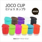 JOCO CUP/ジョコカップ オーストラリア生まれのおしゃれで可愛いコーヒータンブラー ティータンブラー