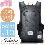 ショッピングバック マタドール デイライト16バックパック Matador Daylite16 Backpack Matador 防水素材で16Lが手のひらサイズで持ち運べる 重さわずか116gの軽量バックパック