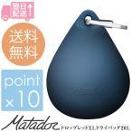 マタドール ドロップレットXLドライバッグ20L Matador Droplet XL Dry Bag 完全防水仕様の20L容量のバッグ 濡れたものを収納可能