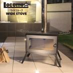 LOCOMO/ロコモ 薪ストーブ ワイドストーブ WIDE STOVE 3面の大型ガラスで炎を楽しめる薪ストーブ 二次燃焼構造のキャンプ薪ストーブ ダンバー付き煙突標準装備