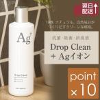 Drop Clean +Agイオン超音波式 気化式加湿器用ドロップクリーン 銀イオンの力で超音波式加湿器、気化式加湿器、アロマディフューザーのタンクに混ぜて使える