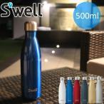 Swell bottle classic 500ml/スウェルボトル クラシック 水筒 保温 おしゃれ アメリカで話題のおしゃれ水筒が日本上陸!水筒直飲み
